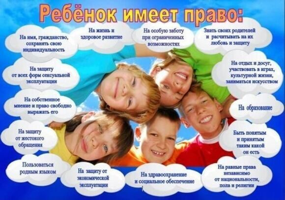 День защиты прав ребенка